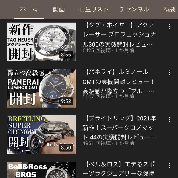 新たなYouTubeチャンネル「正規販売店の腕時計レビュー」開設のお知らせ-image2