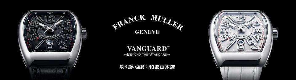 FRANCK MULLER [フランク・ミュラー]