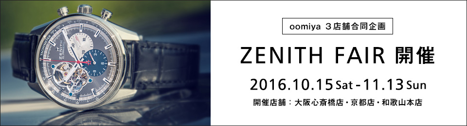 ZENITH FAIR[ゼニス・フェア]