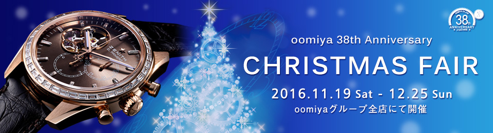 oomiya38周年特別企画「クリスマス・フェア」全店開催
