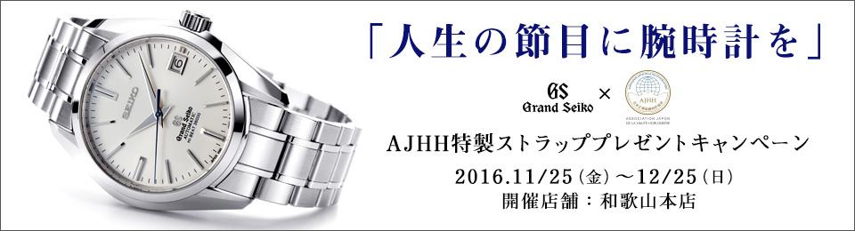 「GS×AJHH」AJHH特製ストラッププレゼントキャンペーン