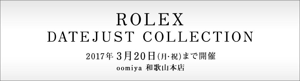 ロレックス デイトジャスト コレクション|oomiya 和歌山本店