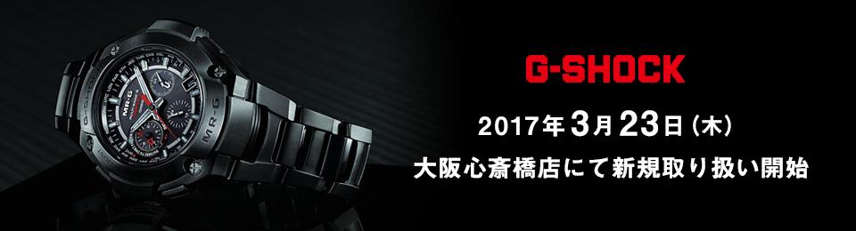 G-SHOCK新規取り扱い開始|大阪心斎橋店