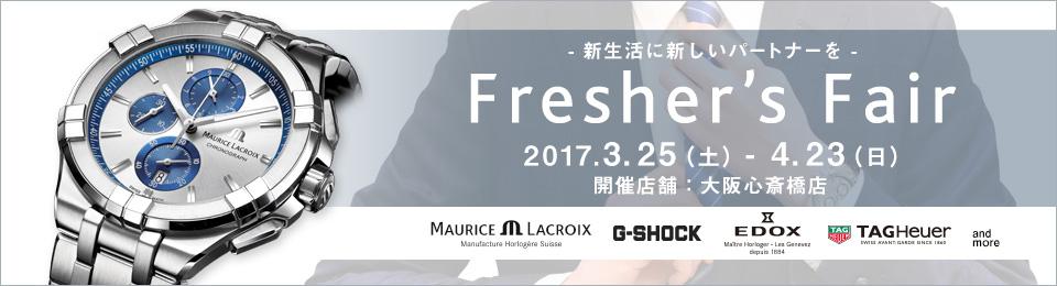 フレッシャーズ フェア|大阪心斎橋店