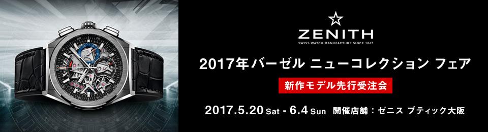 ゼニス 2017年バーゼル ニューコレクション フェア【新作モデル先行受注会】|ゼニス ブティック大阪