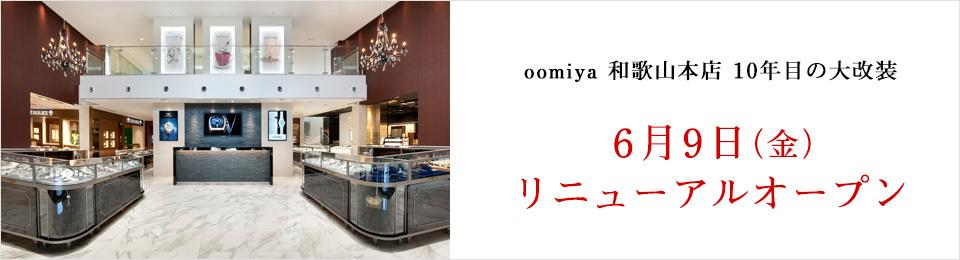 oomiya 和歌山本店 リニューアル工事のため一時休業