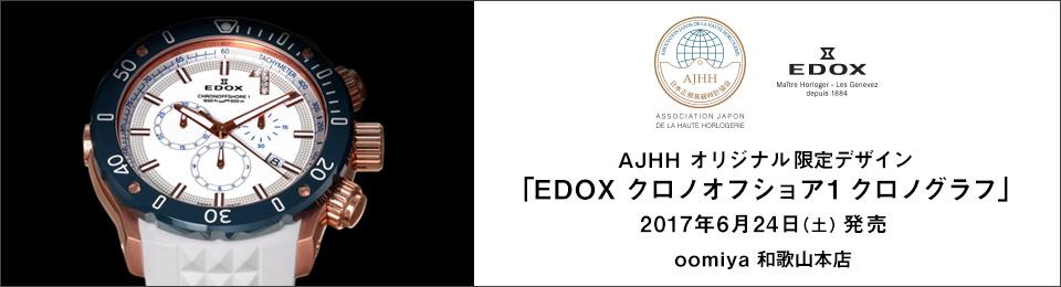 AJHH オリジナル限定デザイン EDOX クロノオフショア1 クロノグラフ 2017年6月24日(土)発売|oomiya 和歌山本店