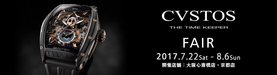 CVSTOS FAIR[クストス フェア]|大阪心斎橋店・京都店