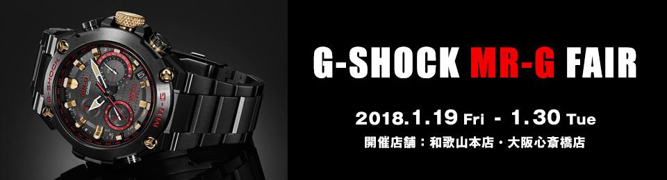 G-SHOCK MR-G フェア|和歌山本店・大阪心斎橋店