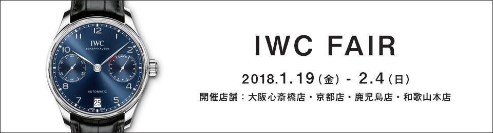 IWC フェア|大阪心斎橋店・京都店・鹿児島店・和歌山本店