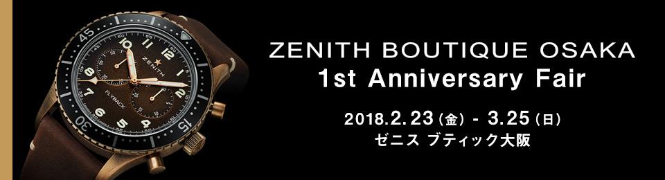 ゼニス ブティック大阪 1周年記念フェア|ゼニス ブティック大阪