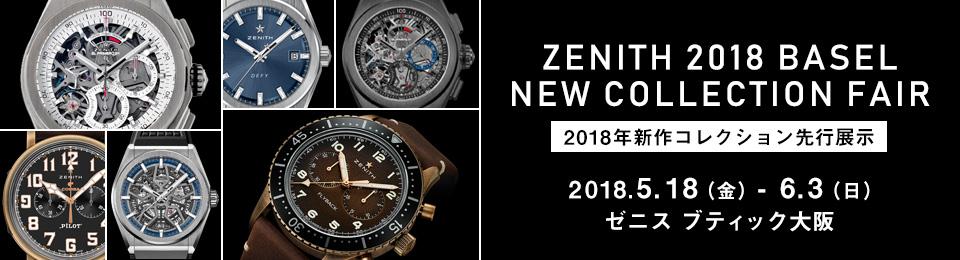 ゼニス 2018 バーゼルニューコレクション フェア|ゼニス ブティック大阪