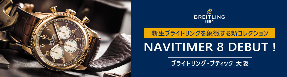 ナビタイマー8コレクション|ブライトリング・ブティック 大阪