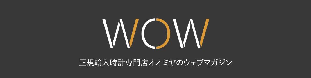 WOW 正規腕時計専門店オオミヤのウェブマガジン