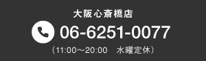 大阪・心斎橋店