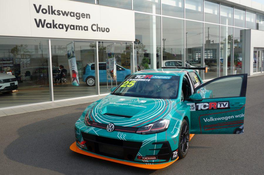 TCR Japan「フォルクスワーゲン和歌山中央RT with TEAM和歌山」をサポートします!